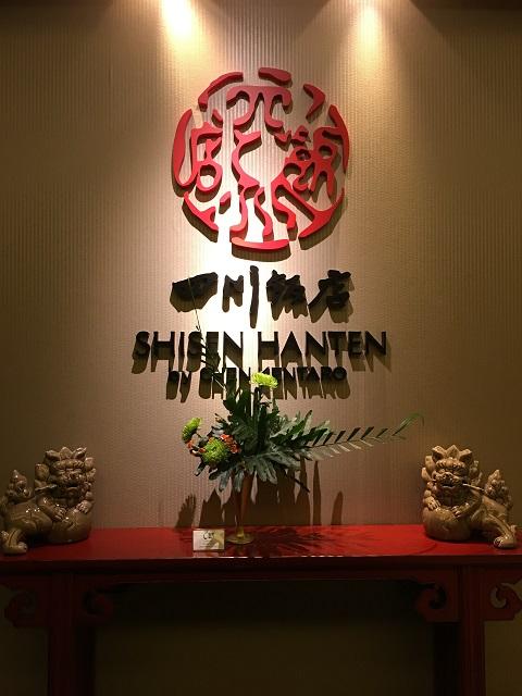 シンガポールの四川飯店でディナー@マンダリン オーチャード